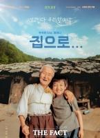 영화 '집으로' 김을분 할머니 노환으로 별세…향년 95세