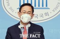 주호영 지지호소