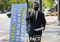 전철협, '대장동 의혹' 이재명 공수처 고발