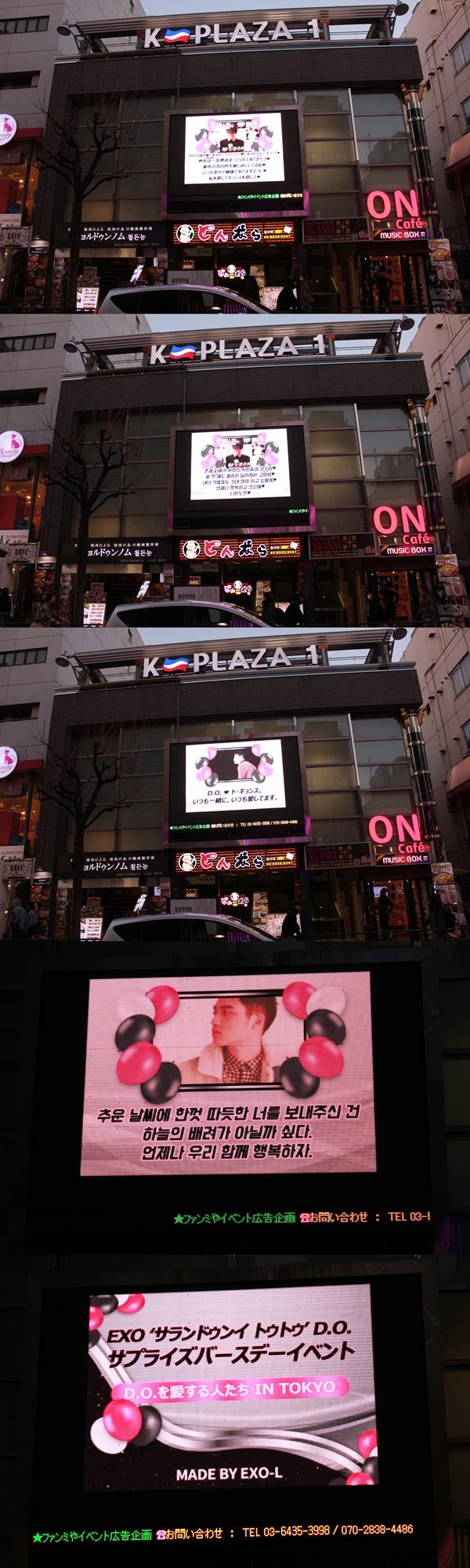 '클릭스타워즈'에서 그룹 엑소 디오의 생일 서포트 전광판 인증 사진을 공개했다.  많은 팬들이 디오의 생일을 축하했다.  /클릭스타워즈 제공