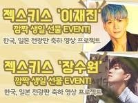 젝스키스 이재진-장수원, 생일 서포트 오픈! 옐키가 준비한 선물은?