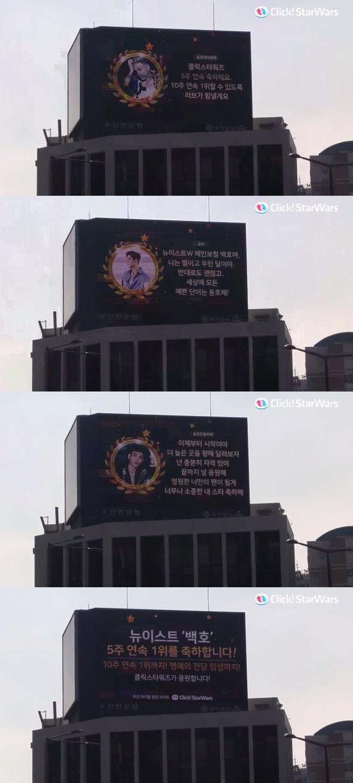 그룹 뉴이스트 강동호가 클릭스타워즈 개인랭킹에서 5주 연속 1위했다. 이 소식을 서울 서대문역에 위치한 대형 스크린에서 상영 중이다. /클릭스타워즈 제공