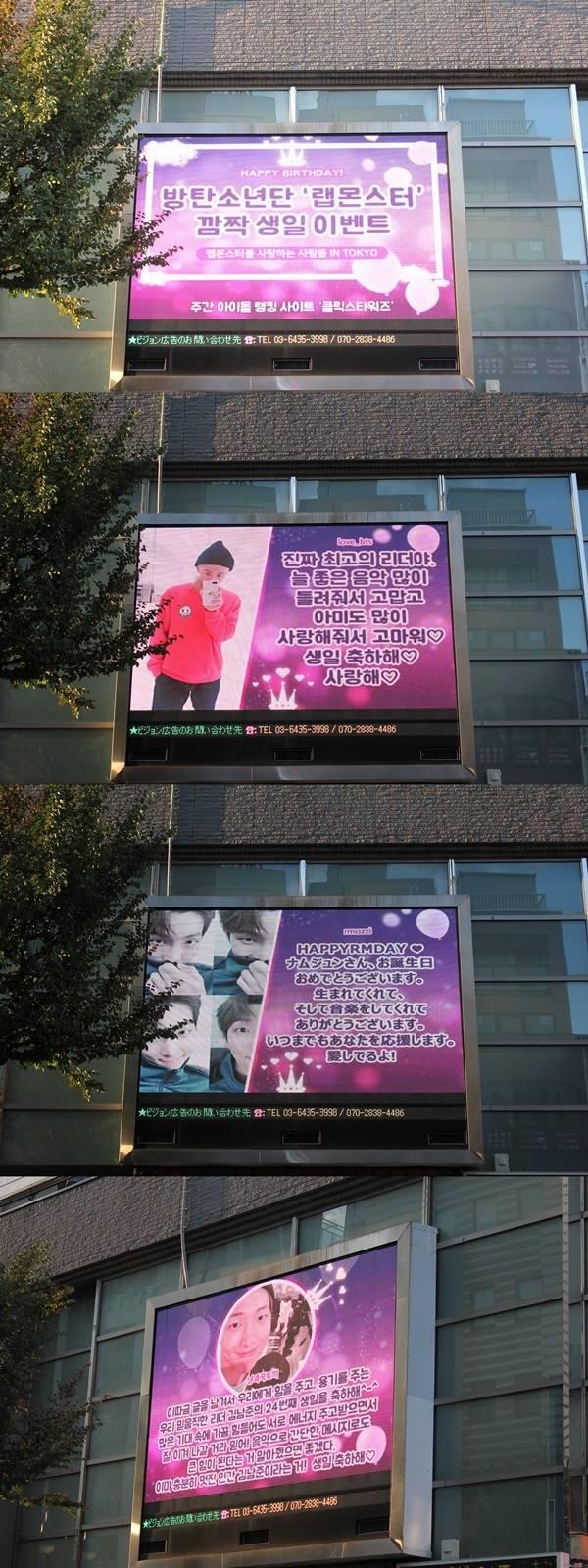 랩몬스터, 생일 축하해 그룹 방탄소년단 팬들이 랩몬스터의 생일을 맞아 축하 전광판을 꾸몄다. /클릭스타워즈 제공