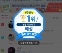 슈퍼주니어 예성, '클릭스타워즈' 가수랭킹 3주 연속 1위 '적수 없다'