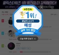'고막 남친' 슈퍼주니어 예성, '클릭스타워즈' 가수랭킹 4주 연속 1위