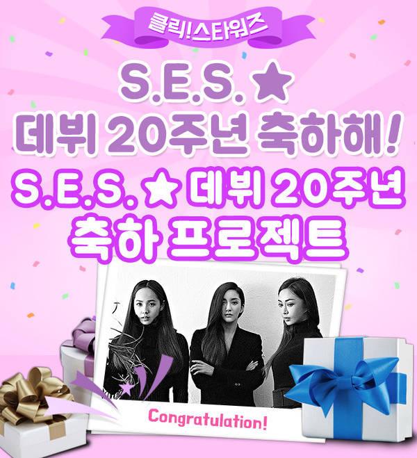 지난 3일 클릭스타워즈가 그룹 S.E.S. 데뷔 20주년 축하 서포트 이벤트를 열었다. 해당 이벤트는 오는 19일까지 이어진다. /클릭스타워즈-스타마켓 코너 캡처