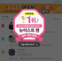 '따도남' 뉴이스트W 최민기, 품 속이 따뜻할 것 같은 스타 1위