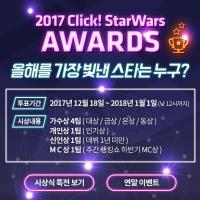 '클릭스타워즈 2017 연말 시상식' 개최...올해를 빛낸 스타는?