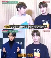 '온미남과 냉미남' 마이틴 송유빈, 세븐틴 민규와 닮은꼴 화제