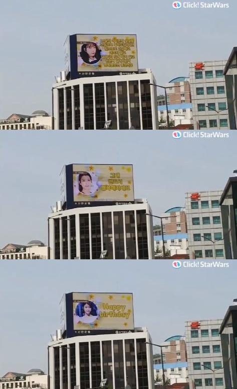 아이유, 생일 축하해 16일 가수 아이유의 생일을 맞아 서울 서대문역에서 축하 전광판이 상영 중이다. /클릭스타워즈