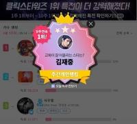 JYJ 김재중, 교복이 잘 어울리는 스타 1위