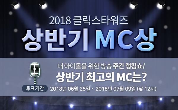 MC돌 최강자 가린다! 25일 클릭스타워즈에서 2018 상반기 MC상 투표를 시작했다. /클릭스타워즈