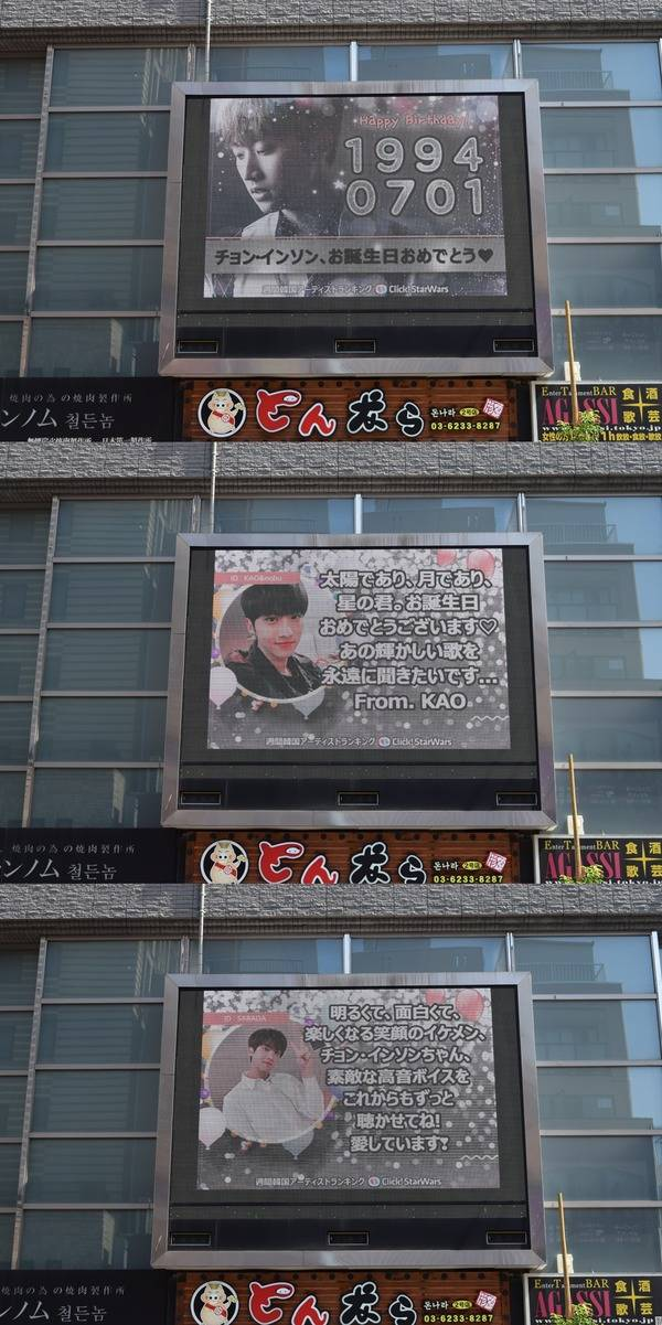 정인성, 생일 축하해 1일 그룹 NCT 태용의 생일을 맞아 일본 도쿄에 위치한 전광판에서 축하 영상을 상영 중이다. /클릭스타워즈