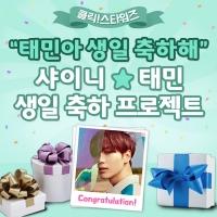 '7월 생일' 샤이니 태민, 깜짝 이벤트 개최