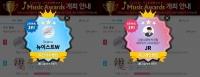 뉴이스트W, '클릭스타워즈' 가수랭킹-개인랭킹 '1위 접수'