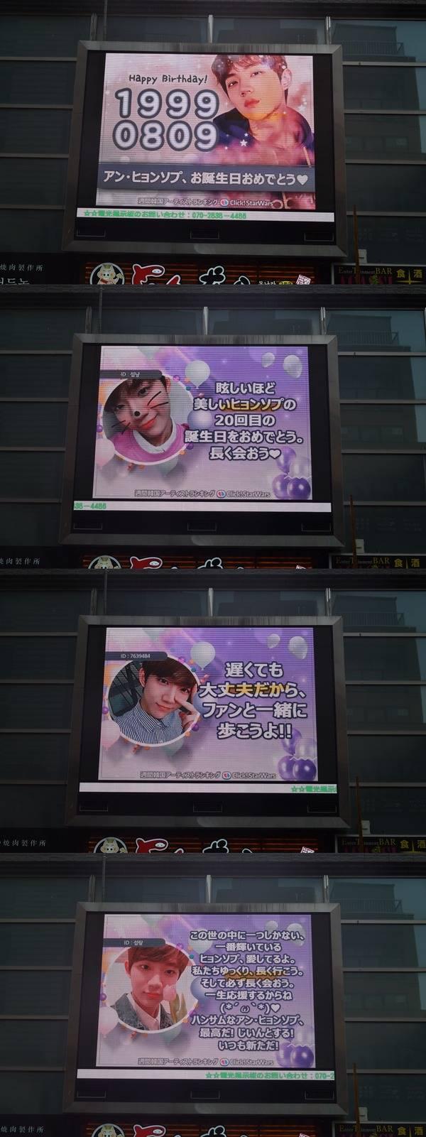 안형섭, 생일 축하해 9일 듀오 형섭X의웅의 안형섭의 생일을 맞아 일본 도쿄에 위치한 전광판에서 축하 영상이 상영 중이다. /클릭스타워즈