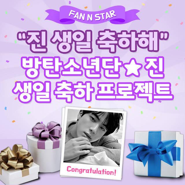 방탄소년단 진을 위해 아미가 모였다! 9일 팬앤스타에서 그룹 방탄소년단 진을 위한 생일 서포트가 개최됐다./팬앤스타
