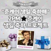 '팬앤스타' 준케이 생일 서포트 오픈…참여 방법은?