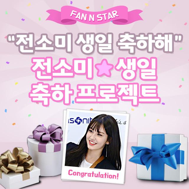 12일 팬앤스타에서 가수 전소미의 생일 이벤트가 진행 중이다. /팬앤스타