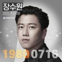 '7월 생일' 젝스키스 장수원, 축하 광고 프로젝트 돌입