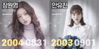 아이즈원 장원영·안유진, 생일 광고 이벤트 시작…축하 봇물
