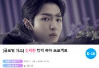 '컴백' 김재환, '윈드'가 준비한 축하 광고 이벤트