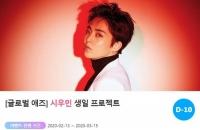 엑소 시우민, 생일 서포트 진행 중…축하 물결