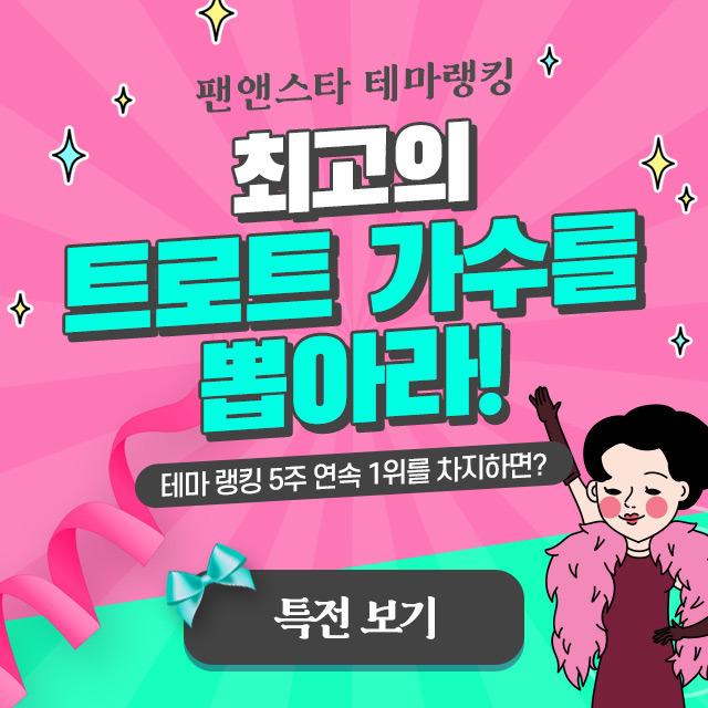 송가인부터 임영웅까지…팬앤스타 테마랭킹 최고의 트로트 가수를 뽑아라에는 총 27명의 후보가 이름을 올렸다./팬앤스타