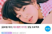 레드벨벳 아이린, 생일 서포트 진행 중…마감 임박