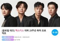 젝스키스 데뷔 23주년 이벤트 오픈…축하 물결