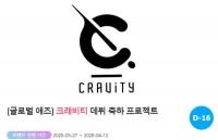 '4월 14일 데뷔' 크래비티, 팬들이 준비한 대형 이벤트