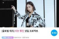 ITZY 류진, 생일 서포트 진행 중…마감 임박