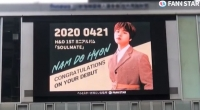 H&D 남도현, 데뷔 맞아 팬들이 보내는 응원