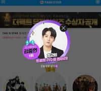 '아이돌→트로트' 김중연, '팬앤스타' 트로트가수 차트 1위