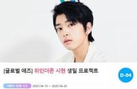 위인더존 시현, 생일 광고 이벤트 진행 중…마감일은?