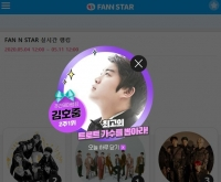 김호중 '팬앤스타' 트로트가수 차트 2주 연속 1위