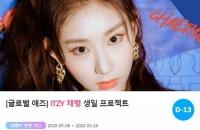 '6월 생일' ITZY 채령 위한 축하 광고 서포트 오픈
