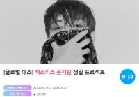 젝스키스 은지원, 생일 프로젝트 진행 중…지하철 광고 '확정'