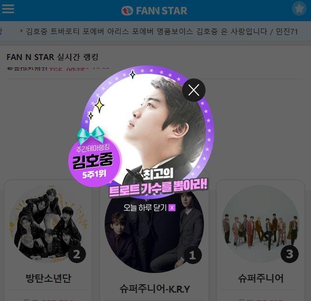트로트가수 김호중이 25일 팬앤스타 트로트차트 1위를 차지했다. /팬앤스타