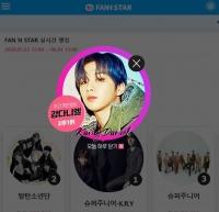 강다니엘, 팬만 바라보는 스타 1위