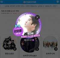 김호중 '팬앤스타' 트로트가수 차트 5주 연속 1위…명예의 전당 입성