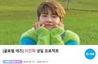'6월 생일' 이진혁, 축하 광고 이벤트 진행 중