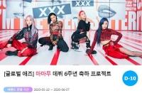 '데뷔 6주년' 마마무, 축하 광고 프로젝트 오픈