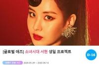 '6월 생일' 서현, 팬들이 준비한 깜짝 선물은?