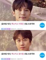 '7월 생일' 젝스키스 이재진·장수원, 축하 광고 서포트 오픈