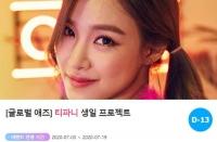 '8월 생일' 소녀시대 출신 티파니 영, 축하 이벤트 오픈