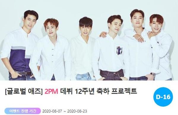 2PM, 데뷔 12주년 축하해. 아이돌 팬덤의 놀이터 팬앤스타가 7일 그룹 2PM을 위해 깜짝 이벤트를 열었다. /팬앤스타-애즈닷 코너 갈무리