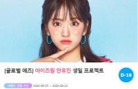 '9월 생일' 아이즈원 안유진 향한 특별 이벤트 돌입
