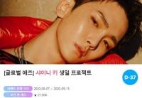 샤이니 키, 생일 광고 서포트 오픈…팬 참여 폭주