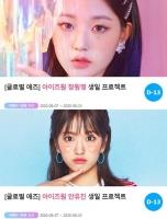 아이즈원 장원영·안유진, 생일 서포트 동시 오픈…관심 집중
